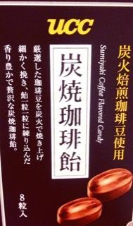 UCC 炭焼珈琲飴。